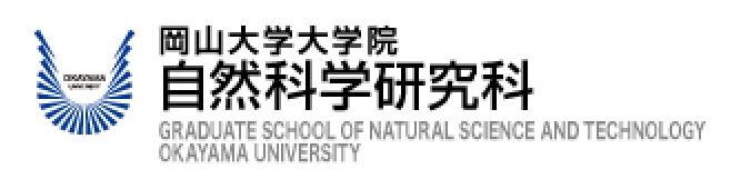 岡山大学大学院 自然科学研究科トップページ