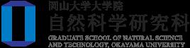 大学院 自然科学研究科 岡山大学