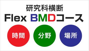 研究科横断 Flex BMDコース